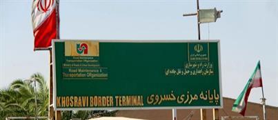 مرز خسروی، نزدیک ترین پایانه مرزی ایران به عتبات بازگشایی شد.