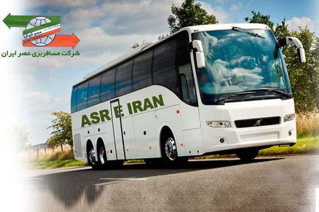 شرکت مسافربری عصر ایران