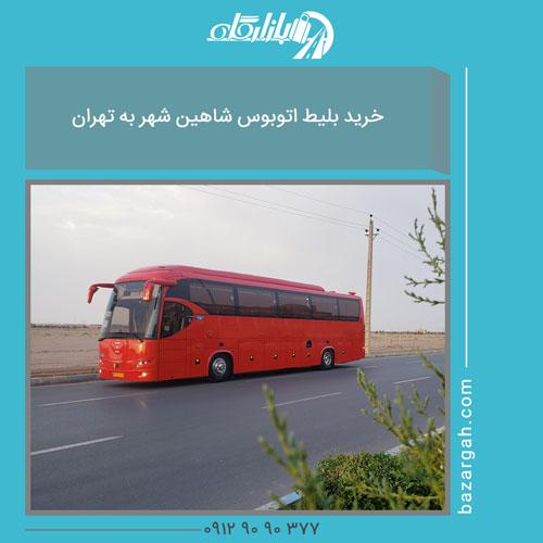 بلیط اتوبوس شاهین شهر به تهران