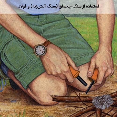 ایجاد آتش بدون کبریت