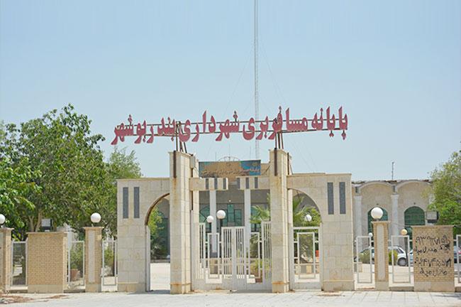 ترمینال بوشهر