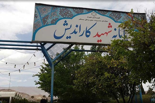 ترمینال کاراندیش شیراز